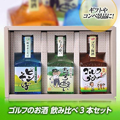 ゴルフのお酒 飲み比べギフトセット 梅酒・焼酎・日本酒 [お...