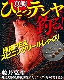 真鯛 ひとつテンヤで釣る! -極細PE&スピニングリールしゃくり(エンターブレインムック)