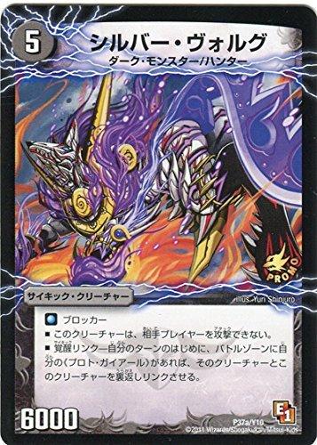 【デュエルマスターズ】 シルバーヴォルグ(PR)(P37a/Y10)