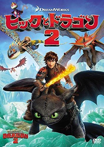 ヒックとドラゴン2 [DVD]の詳細を見る