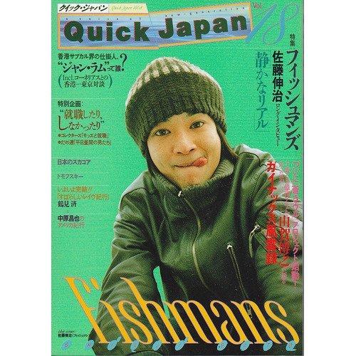 クイック・ジャパン (Vol.18)の詳細を見る