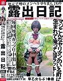 地元で噂のメンヘラやりまんJKの露出日記 [DVD]