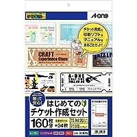 (まとめ買い) エーワン はじめてのチケット作成セット 8面 23枚+マニュアル+CD 51975 【×3】