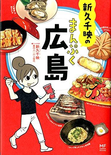 新久千映の まんぷく広島 (メディアファクトリーのコミックエッセイ)の詳細を見る