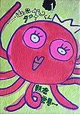 山田タコ丸くん / 朝倉 世界一 のシリーズ情報を見る