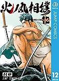 火ノ丸相撲 12 (ジャンプコミックスDIGITAL)