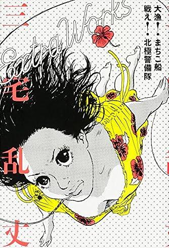 大漁!  まちこ船 戦え!  北極警備隊 三宅乱丈 Extra Works (ビームコミックス)