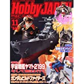 Hobby JAPAN (ホビージャパン) 2013年 11月号 [雑誌]