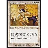 MTG 白 日本語版 怒りの天使アクローマ TSB-1 タイムシフト