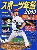 スポーツ年鑑〈2013〉