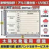 太陽光発電用 標識 看板 改正FIT法対応商品 1年保証 結束バンド8本付 (標識のみ)
