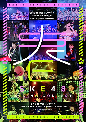 SKE48単独コンサート~サカエファン入学式~ / 10周年突入 春のファン祭り! ~友達100人できるかな?~(Blu-ray Disc4枚組)