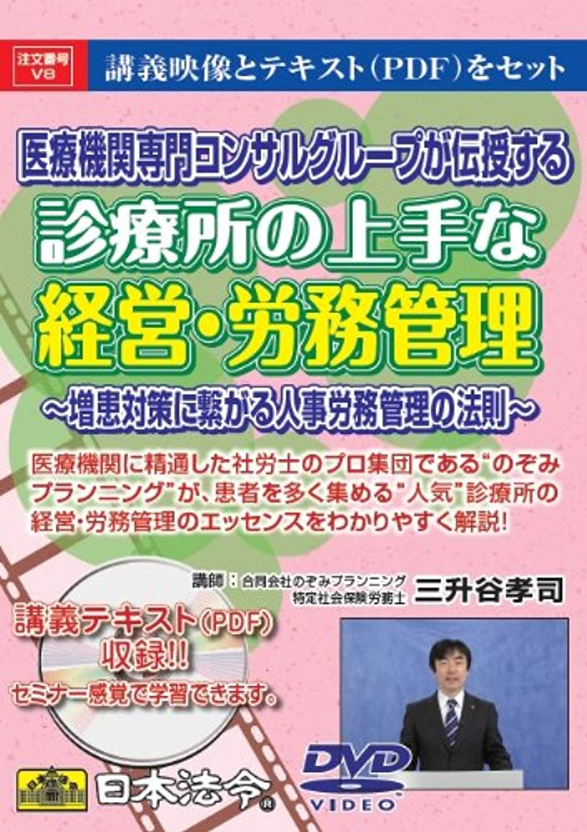一定感嘆符破滅日本法令 V8 診療所の上手な経営?労務管理