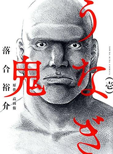 うなぎ鬼 (1) (ヤングキングコミックス)の詳細を見る