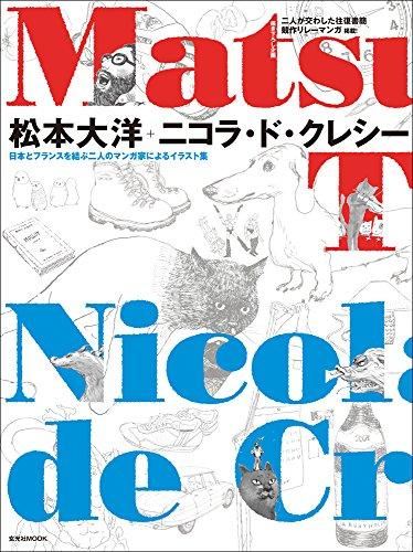 松本大洋+ニコラ・ド・クレシー (玄光社MOOK)の詳細を見る