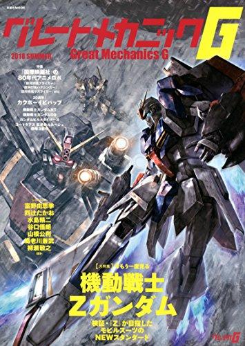 グレートメカニックG 2018SUMMER (双葉社MOOK)
