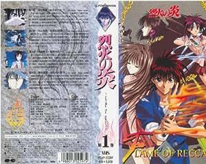 烈火の炎 第1巻 [VHS]