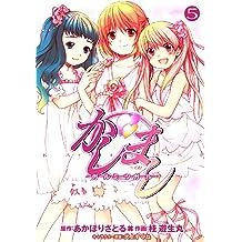 かしまし(5) ~ガール・ミーツ・ガール~ (電撃コミックス)