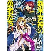 ソード・ワールド2.0リプレイ 新米女神の勇者たちリターンズ (4) (ドラゴンブック)