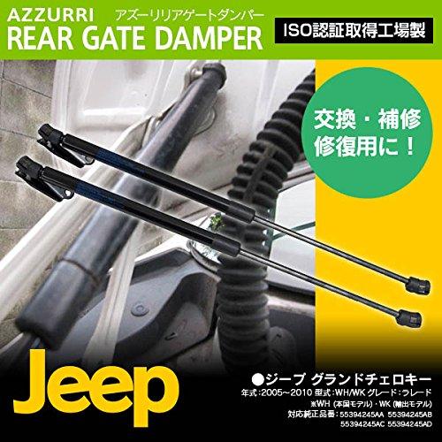 リアゲートダンパー トランクダンパー 【033】 ジープ グランドチェロキー WH/WK 窓 2本セット!
