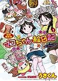 マコちゃん絵日記1 初回限定版(Tシャツ付) (FLOW COMICS)