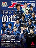 Jリーグサッカーキング2018年 06月号 [雑誌]