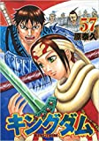 キングダム 57 (ヤングジャンプコミックス)