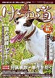 けもの道2019秋号 Hunter's autumN (三才ムック)