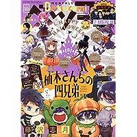 Betsucomi(ベツコミ) 2021年 10 月号 [雑誌]