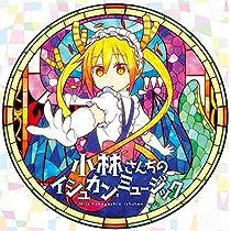 TVアニメ『小林さんちのメイドラゴン』オリジナルサウンドトラック 「小林さんちのイシュカン・ミュージック」