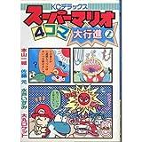 スーパーマリオ4コマ大行進 2 (コミックボンボンデラックス)