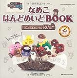 シール付き なめこ はんどめいどBOOK (Heart Warming Life Series) [ムック] / Beeworks, Success (著); 日本ヴォーグ社 (刊)