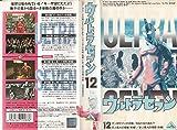 ウルトラセブン Vol.12 [VHS]