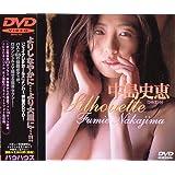 中島史恵 シルエット [DVD]