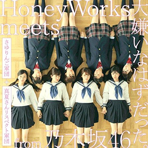 大嫌いなはずだった-HoneyWorks-meets-さゆりんご軍団-真夏さんリスペクト軍団