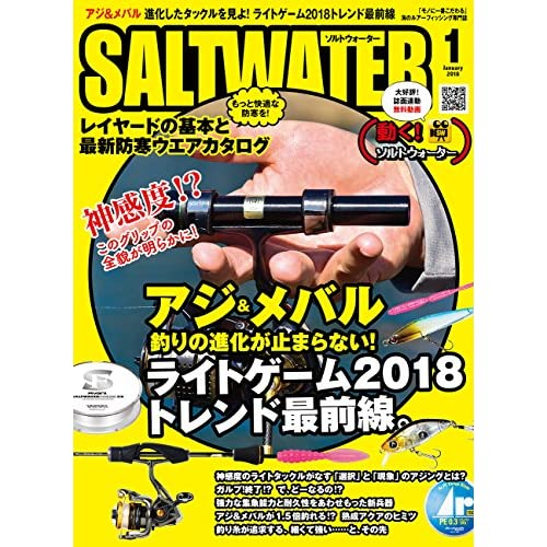 SALT WATER(ソルトウォーター) 2018年 01 月号 [雑誌]