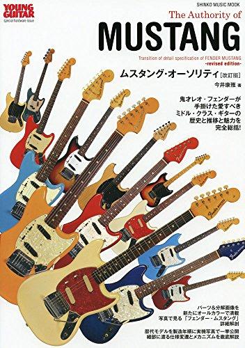 フェンダー・ムスタングはどんなサウンド?定番ギター情報をピックアップ!の画像