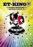 ET-KING結成15周年記念全国ツアー ~おまえとおったらおもろいわ!~ [DVD]