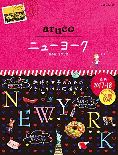 09 地球の歩き方 aruco ニューヨーク 2017~2018 (地球の歩き方aruco)