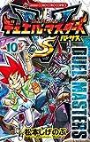 デュエル・マスターズ VS(バーサス)(10) (てんとう虫コミックス)