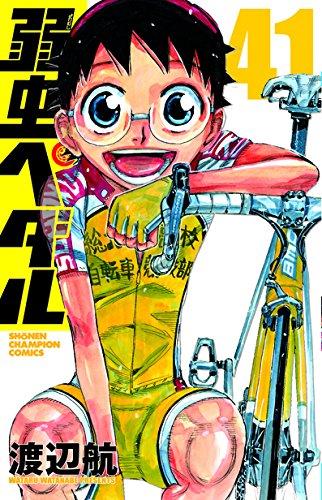 弱虫ペダル 41 (少年チャンピオン・コミックス)