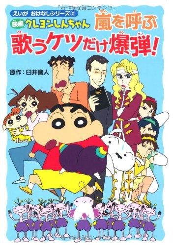 映画クレヨンしんちゃん 嵐を呼ぶ歌うケツだけ爆弾! (えいがおはなしシリーズ)(9784575236248)