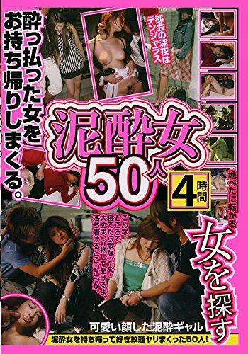 泥酔女50人 4時間 [DVD]