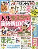 すてきな奥さん 2009年 08月号 [雑誌] 画像