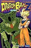 ドラゴンボールZ人造人間編 巻4―TV版アニメコミックス (ジャンプコミックス)