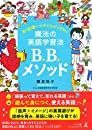 勉強嫌いの子どもがときめく 魔法の英語学習法B.B.メソッド