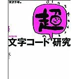 文字コード「超」研究 改訂第2版