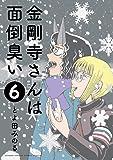 金剛寺さんは面倒臭い (6) (ゲッサン少年サンデーコミックス)