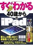 すぐわかる 40歳からのiPad iPad Air/iPad mini/iPad2対応 iOS 7版 (すぐわかるシリーズ)