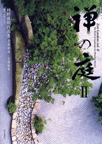 禅の庭Ⅱ 枡野俊明作品集 2004-2009の詳細を見る